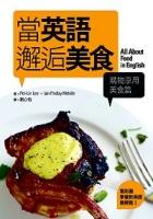 當英語邂逅美食【購物享用美食篇】