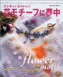 花モチーフに夢中―カンタン!かわいい!