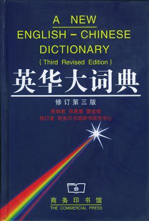 英华大词典  最新修订版