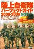 陸上自衛隊パーフェクトガイド 2008-2009
