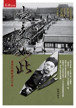 袁來如此:袁世凱與晚清三十年