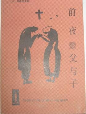 父与子/外国古典长篇小说选粹/父与子