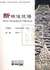 新标准汉语·中级篇