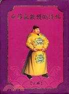 中華象數預測集錦