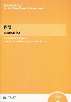 香港中學文憑考試經濟科水平參照成績匯報資料套 Standards-referenced Reporting Information Package for the HKDSE Economics Examination
