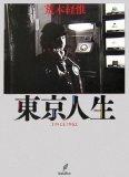 東京人生SINCE196...