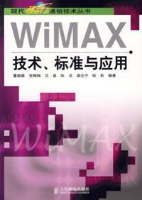 WiMAX技术、标准与应用