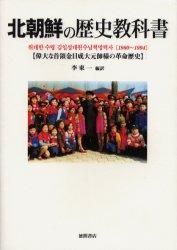 北朝鮮の歴史教科書