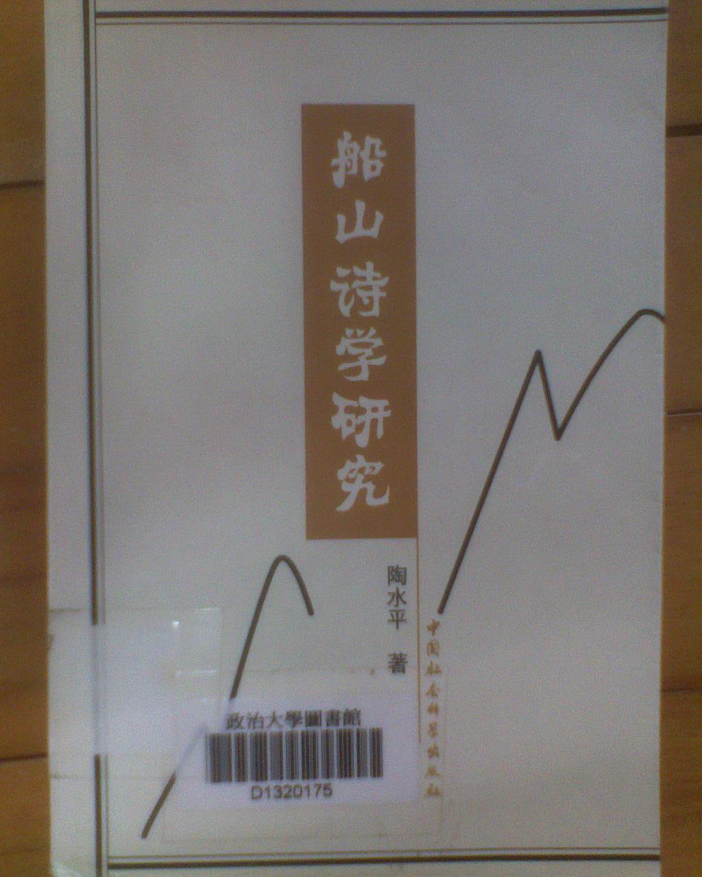 船山詩學研究