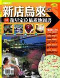 新店烏來衛星定位旅遊地圖書