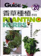 香草種植手冊