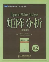 矩阵分析·第2卷(英文版)