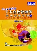 十大名校管理學(上)(三版)