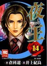 夜王 yaoh 14