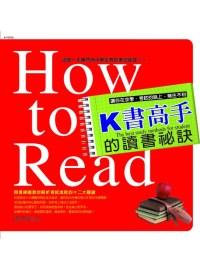 K書高手的讀書秘訣