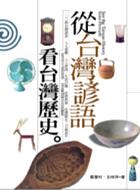 從台灣諺語看台灣歷史