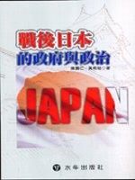 戰後日本的政府與政治