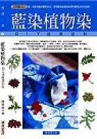 藍染植物染