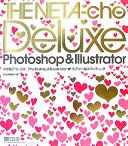 ネタ帳デラックス Photoshop and Illustratorラブリーandロマンティック