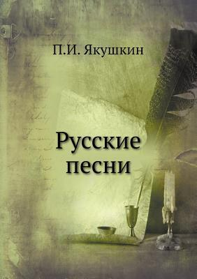 Russkie Pesni