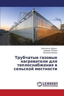 Trubchatye gazovye nagrevateli dlya teplosnabzheniya v sel'skoy mestnosti