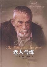 老人与海=The Old Man and the Sea