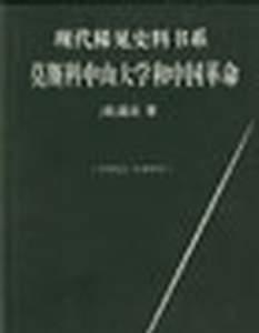 莫斯科中山大学和中国革命