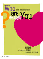 Who are You?奇幻愛情