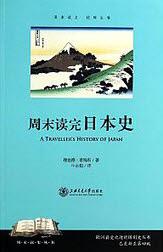 周末读完日本史