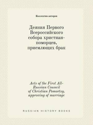 Acts of the First All-Russian Council of Christian Pomortsy, Approving of Marriage