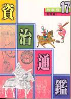 資治通鑑(故事版17)