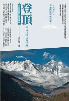 登頂.喜瑪拉雅山的淬鍊