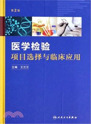 医学检验项目选择与临床应用