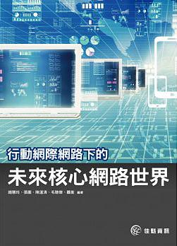 行動網際網路下的未來核心網路世界