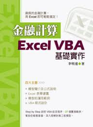 金融計算:Excel VBA基礎實作