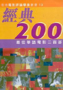 經典200