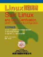 Linux認證指南