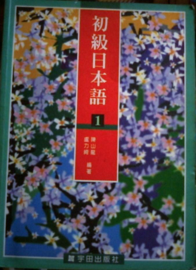 初級日本語1