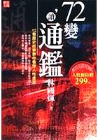 72變,讀通鑑