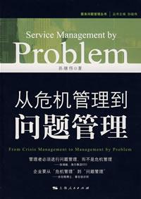 从危机管理到问题管理/From crisis management to management by problem/服务问题管理丛书