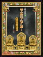 華嚴學導論(I)