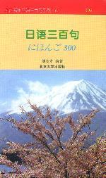 日语三百句