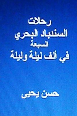 Rihlaat Al Sindibad Al Bahri Al Sab'ah