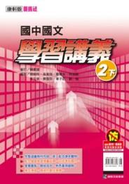 康軒版新挑戰國中國學習講義2下
