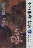 中国怪奇物語