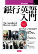 銀行英語入門