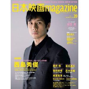 日本映画magazine vol.39