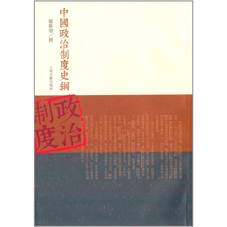 中国政治制度史綱