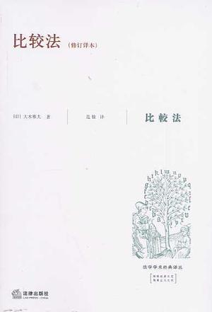 比较法/早稻田大学·日本法学丛书