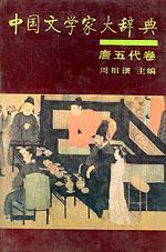 中国文学家大辞典 唐五代卷